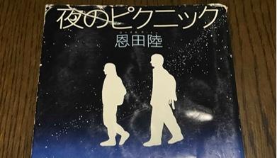 【感想】読み終わるのが惜しい青春小説(恩田陸『夜のピクニック』)