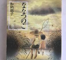 【感想】ほのぼのする日常の謎!心温まる短編集(加納朋子『ななつのこ』)