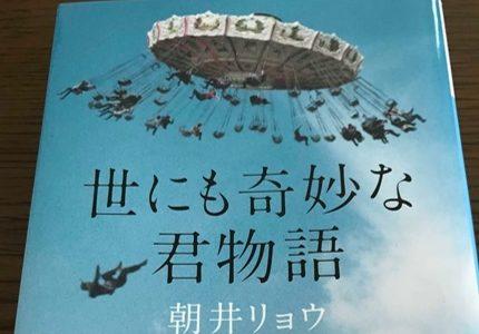 【感想】直木賞作家が描く不思議な世界(朝井リョウ『世にも奇妙な君物語』)