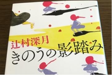 【感想】ゾッとする読後感!13編の奇妙な物語(辻村深月『きのうの影踏み』)