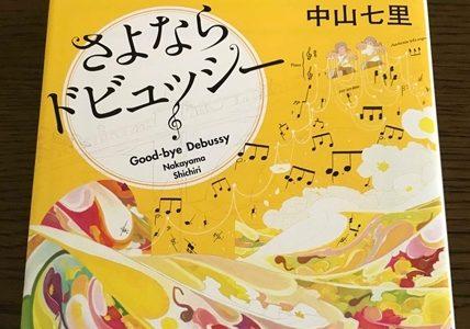 【感想】美しいスポ根+どんでん返し(中山七里『さよならドビュッシー』)