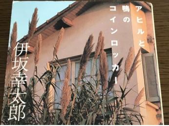 【感想】どんでん返しがエグイ!伊坂初心者にオススメの小説(伊坂幸太郎『アヒルと鴨のコインロッカー』)
