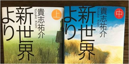 【感想】上巻以外はめちゃくちゃ面白いSF小説(貴志祐介『新世界より』)