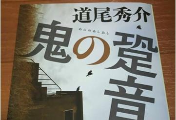 【感想】短編集に迷ったらこれ!6つの奇妙な物語集(道尾秀介『鬼の跫音』)