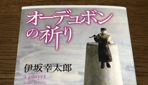 【感想】個性的なキャラクターと驚きのラスト!テンポの良い長編小説(伊坂幸太郎『オーデュボンの祈り』)
