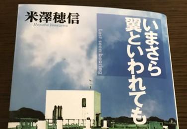 【感想】ほろ苦い青春を描いた6つの短編集(米澤穂信『いまさら翼といわれても』)