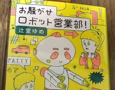 【感想】新感覚のユーモアミステリ!ロボットが巻き起こす事件の数々(辻堂ゆめ『お騒がせロボット営業部!』)