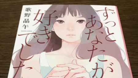 【感想】恋愛小説と見せかけて…最後の最後で明かされるとんでもない真実(歌野晶午『ずっとあなたが好きでした』)