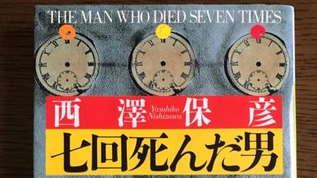 【感想】時間ミステリならではの驚き!同じ日を九回繰り返す特異体質(西澤保彦『七回死んだ男』)