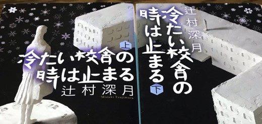 【感想】青春小説の最高峰!デビュー作から健在の伏線回収の巧みさ(辻村深月『冷たい校舎の時は止まる』)