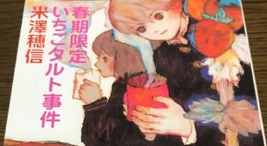 【感想】小市民を目指す2人の高校生!日常の謎を解く!(米澤穂信『春季限定イチゴタルト事件』)