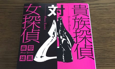【感想】シリーズ2作目!とんでもミステリは健在!(麻耶雄嵩『貴族探偵対女探偵』)