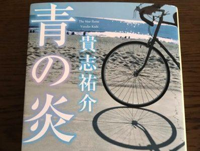 【感想】青春ミステリの最高傑作!人間心理をキレイに描いた小説(貴志祐介『青の炎』)