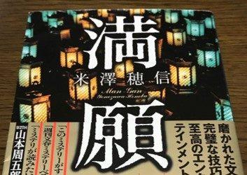 【感想】ミステリ三冠!人の暗い面に焦点を当てた6つの短編集(米澤穂信『満願』)