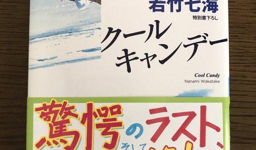 【感想】小説初心者向け!ラストの一行が衝撃的な青春ミステリ(若竹七海『クール・キャンデー』)