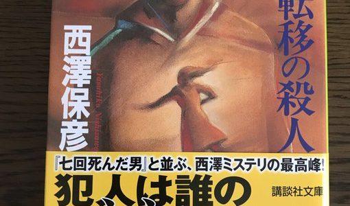 【感想】殺人犯は誰の人格?設定をフルに使った本格ミステリ(西澤保彦『人格転移の殺人』)