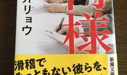 【感想】何者へのアンサー!面接官の立場で描かれる小説(朝井リョウ『何様』)