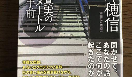 【感想】ジャーナリストを描いた6つの日常の謎(米澤穂信『真実の10メートル手前』)