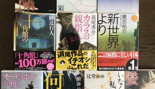 【#名刺代わりの小説10選】読書好きが選ぶオススメ小説を紹介します!