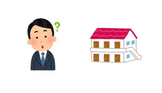 【会社の近くに住むべき?】一人暮らしをするか悩んだ時の合理的な決断方法