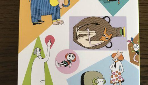 【感想】ユーモア・ユニーク・皮肉のきいた50の物語(星新一『ボッコちゃん』)