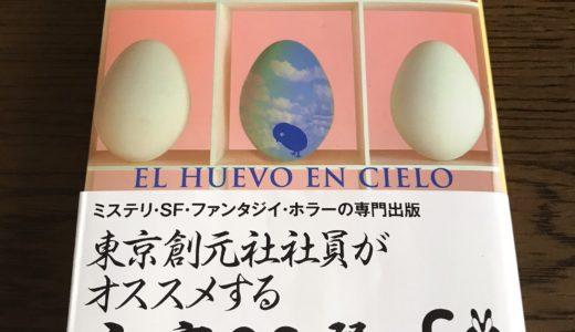 【感想】ひきこもり探偵が挑む日常の謎(坂木司『青空の卵』)