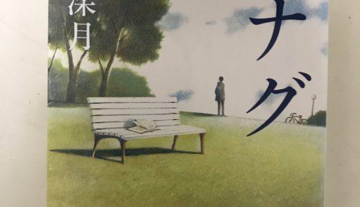 【感想】ただの感動小説じゃない!人間関係を丁寧に描いた名作(辻村深月『ツナグ』)