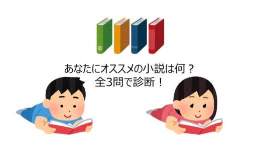 【全8作品】オススメ小説を診断!あなたに合う作品はどれ?