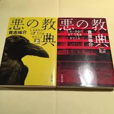 【感想】サイコパス教師の恐ろしさ…心霊ではないホラー小説(貴志祐介『悪の教典』)