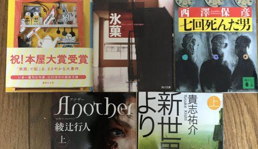 年末年始にオススメの5つの小説!一気読み必至作と移動時間にぴったりの短編