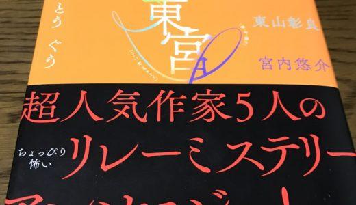 【感想】5つの怖い作品集!人気作家たちのリレー小説(『宮辻薬東宮』)