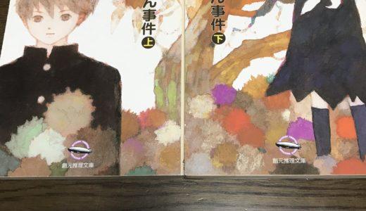 【感想】連続放火犯の目的は?小市民シリーズ第三弾!(米澤穂信『秋季限定栗きんとん事件』)