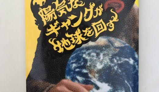 【感想】テンポの良い会話が織り成す劇!伏線がすべて繋がる(伊坂幸太郎『陽気なギャングが地球を回す』)