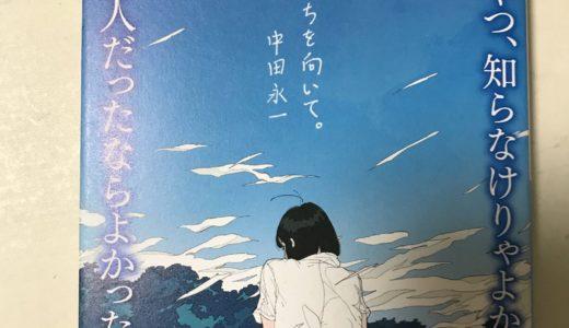 【感想】切ないだけではない!ビックリもさせてくれる恋愛小説(中田永一『百瀬、こっちを向いて。』)