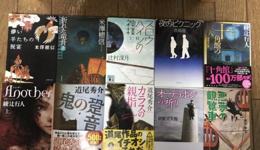 【おすすめ小説10選】読書好きのベスト10を紹介します!