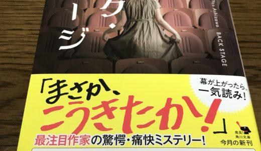【感想】演劇を中心に様々な事件が!無関係の出来事が一つになる(芦沢央『バック・ステージ』)