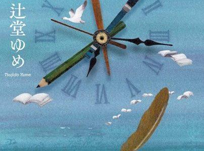 【感想】伏線回収は一級品!心温まる7つの短編(辻堂ゆめ『あの日の交換日記』)