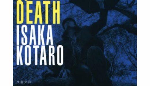 【感想】生きるを考える6つの短編!死神と人間の7日間(伊坂幸太郎『死神の精度』)