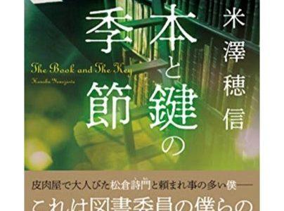 【感想】ほろ苦すぎる日常の謎!新しい青春ミステリ(米澤穂信『本と鍵の季節』)