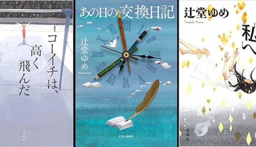 【感想】辻堂ゆめのおすすめ小説5選!ミステリ好きは読み逃し厳禁!