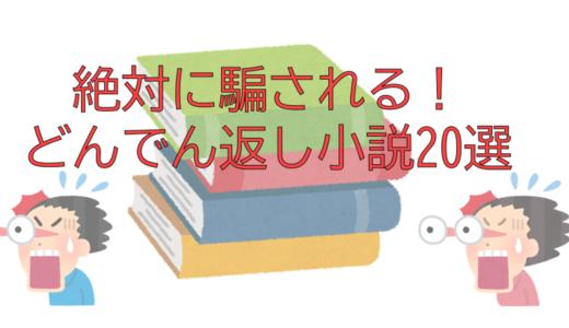 """読書好きが選ぶ""""どんでん返し小説""""20選!絶対に騙される最高の作品たち"""