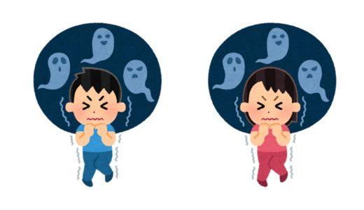 幽霊を怖いと思うのはなぜ?おばけに恐怖を感じる理由を考えてみた