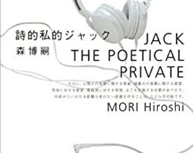 【感想】S&Mシリーズ4作目!ミステリよりは成長物語(森博嗣『詩的私的ジャック』)