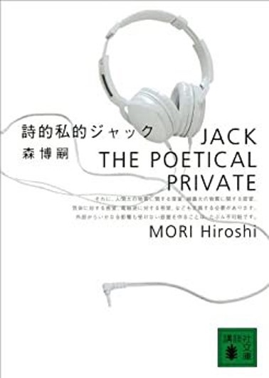 the-poetical-private