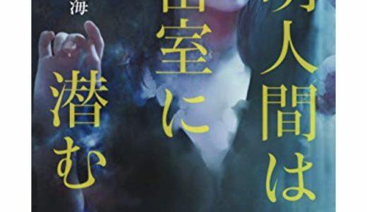 【感想】意外性の詰まったSFミステリ!4つの中編作品集(阿津川辰海『透明人間は密室に潜む』)