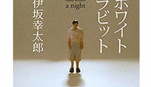 【感想】これぞ伊坂作品!気付かぬうちに騙されている!(伊坂幸太郎『ホワイトラビット』)