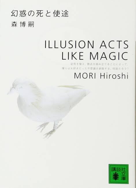illusion-acts-like-magic