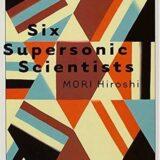 六人の超音波科学者