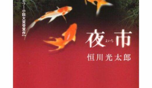 【感想】不思議な世界を堪能できるホラー小説(恒川光太郎『夜市』)