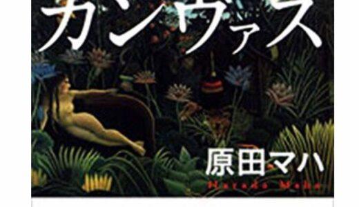 【感想】ルソーの作品はニセモノか本物か?絵画に隠された謎を追う(原田マハ『楽園のカンヴァス』)
